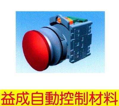 【益成自動控制材料行】TEND TN3 30φ大頭按鈕TN3BM
