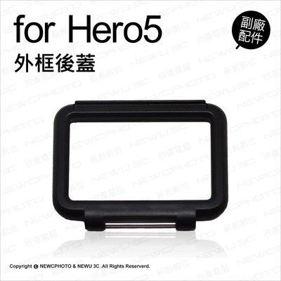 【薪創台中】GoPro 專用副廠配件 外框後蓋 邊框 中空後蓋 防護框 保護殼 外框 GoPro Hero 5