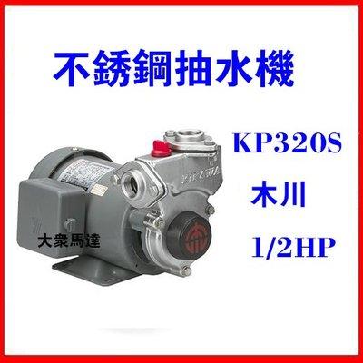 @大眾馬達~木川KP320S不銹鋼(白鐵)、不生鏽抽水機、抽水機、高效能馬達、低噪音。
