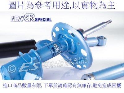 阿宏改裝部品 KYB NEW SR TOYOTA 08-13 NEW ALTIS 藍桶避震器 可刷卡