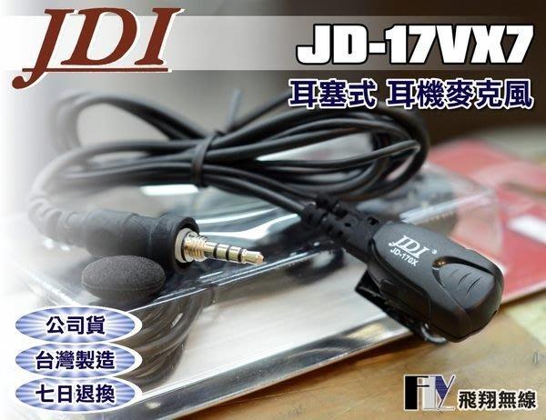 《飛翔無線3C》JDI JD-17VX7 耳塞式 耳機麥克風