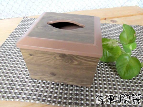 ~佐和陶瓷餐具~【05KY43815-W15方形木紋餐紙盒】餐巾紙盒/面紙盒/紙巾架