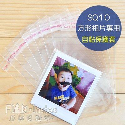 菲林因斯特《 SQ照片 透明自黏保護套10張 》Square SQ專用 正方形 拍立得底片 保護套