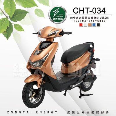 【總太電動車】CHT-034(鉛酸/鋰電)電動自行車-電動機車造型款-電動車-代步車