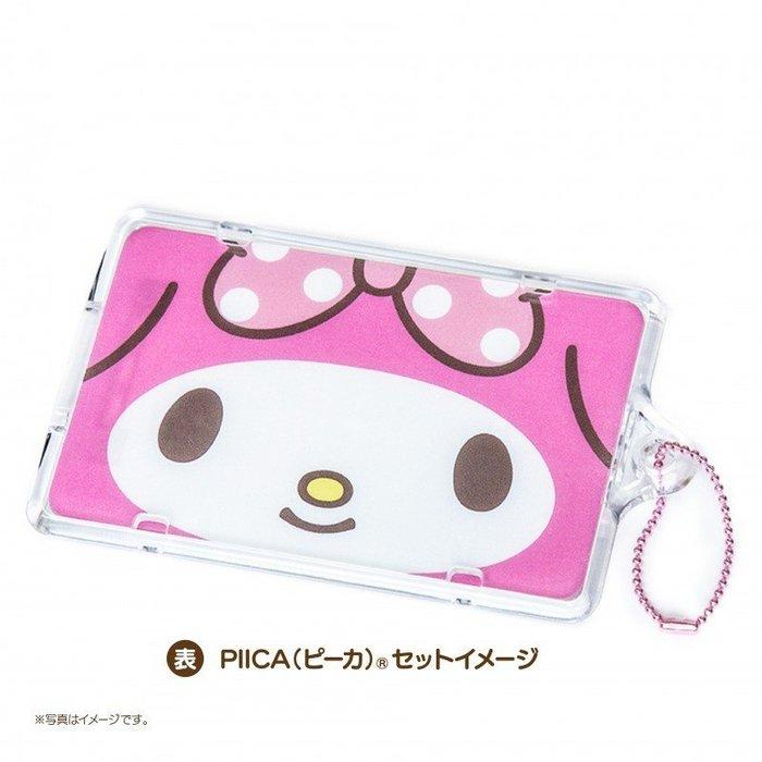 41+ 現貨免運費 MY MELODY 美樂蒂 日本製 票夾 IC卡片保護套 卡片套 感應會發亮 包包吊飾 sanrio