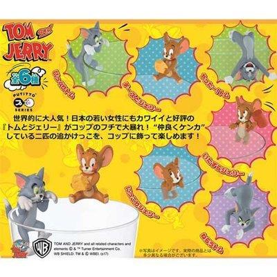 單售 湯姆貓與傑利鼠 Tom and Jerry 杯緣子 盒玩 杯緣公仔 PUTITTO【178698】