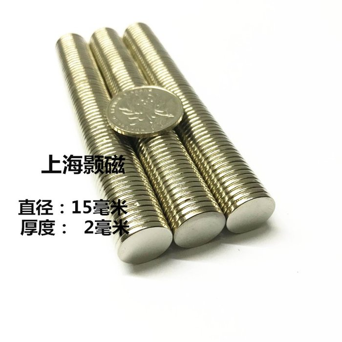 滿200元起發貨-強磁鐵圓形15*2MM包裝稀土永磁王磁鐵釹鐵硼超強磁鐵圓形D15X2MM