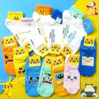 韓國製 ㊣韓 神奇寶貝 皮卡丘 小火龍 妙娃種子 傑尼龜 胖丁 可達鴨 寶可夢 直板襪  襪子  短襪  棉襪