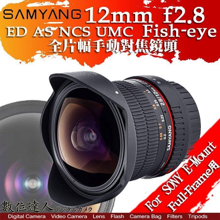 【數位達人】Samyang 12mm F2.8 ED AS NCS Fish-eye 全幅魚眼鏡頭 SONY A7M2