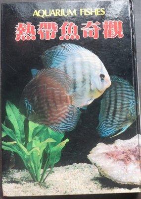 【兩手書坊】寵物~《AQUARIUM FISHES熱帶魚奇觀》~A5