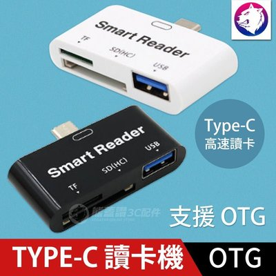 多功能【快速出貨】 TYPE C 多合一 OTG 讀卡機 USB SD卡 TF卡 HUB 多卡槽 Type-C 讀卡機