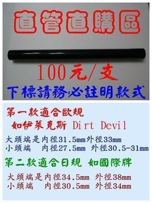 【延長管直購下標區】國際牌吸塵器 MC-3920 直管 延長管 一支100元約45公分長  常理需要2支對接使用