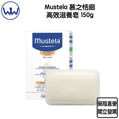 Mustela 慕之恬廊 高效滋養皂150g