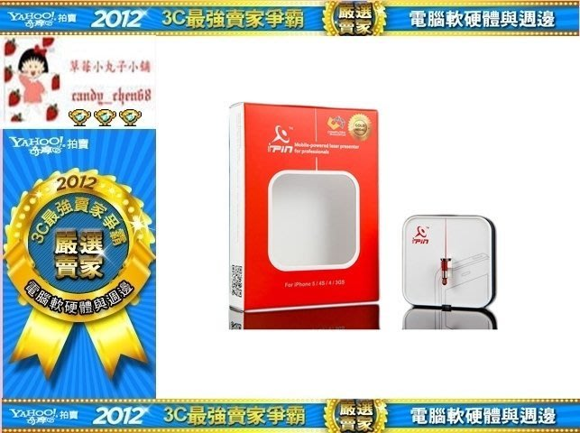 【35年連鎖老店】iPin iPhone 標準版 R11101雷射簡報器有發票/可全家/1年保固