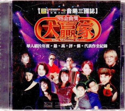 98金曲獎大贏家 合輯 CD有刮 再生工場1 03