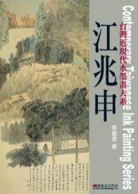 *小貝比的家*藝術家~台灣近現代水墨畫大系 全套7冊