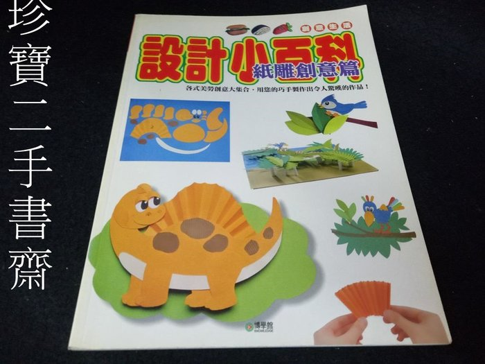 【珍寶二手書齋3B20】設計小百科 紙雕創意篇ISBN:9577661815