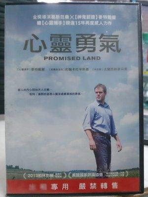 挖寶二手片-L10-029-正版DVD-電影【心靈勇氣/Promised Land】-心靈捕手導演 麥特戴蒙(直購價)