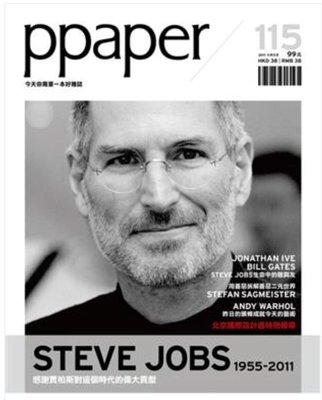 全新封膜 絕版 ppaper 設計學半月刊雜誌 11月號/2011 第115期 Steve Jobs 賈柏斯 偉大貢獻