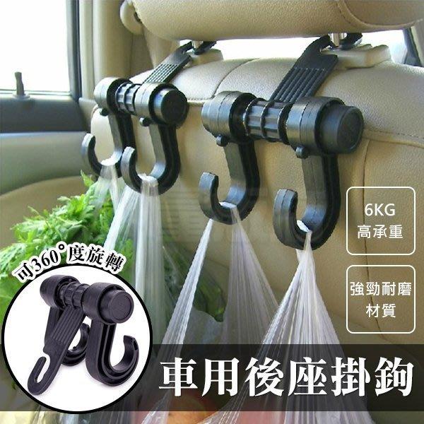 汽車椅背掛勾 椅背置物鉤 承重約6kg 頭枕掛勾 置物掛鉤 現貨(77-224)