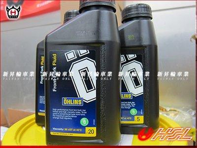 台中 HSL  Ohlins  歐林斯 前叉油    5 10 20 號 5W 10W  20W   IP 培力 AGIP 可參考 換油  前叉專用