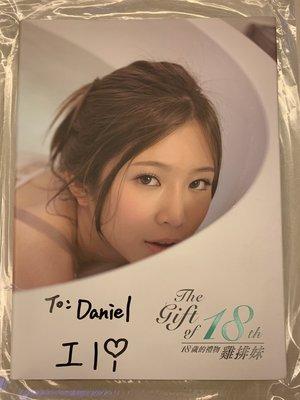雞排妹 18歲的禮物 2012寫真書 (鄭家純/鄭佳甄) 封面內頁雙簽(有屬名)