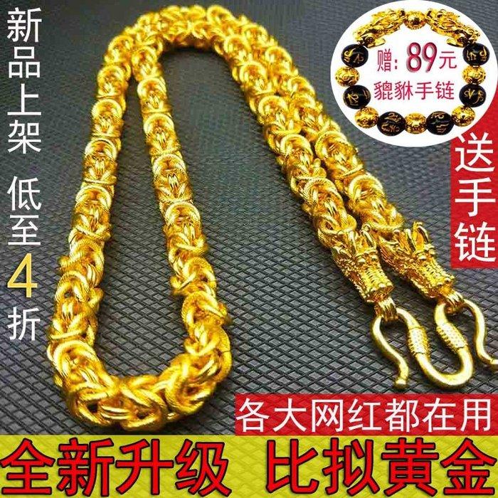 乾一秘越南沙金項鏈男泰國大金鏈子圓珠粗龍頭久不掉色鍍24k黃金999鏈