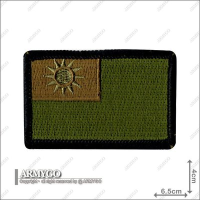 【ARMYGO】中華民國國旗(綠色黑框版)(4x6.5公分)