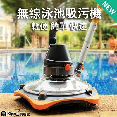 KIPO-無線手動泳池清洗機 水下吸塵器 SPA池 兒童池 戲水池水池青潔 水龜防側翻可爬牆-OMF002104A