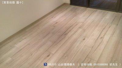 《愛格地板》德國原裝進口EGGER超耐磨木地板,可以直接鋪在磁磚上,AQUA防潮地板,EPL015-10