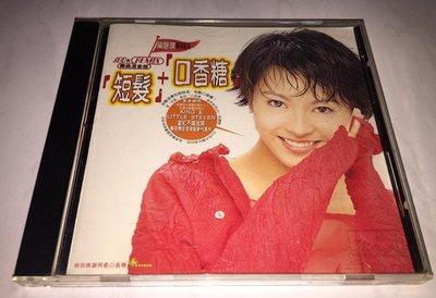 梁詠琪 1997 短髮 + 口香糖 600秒舞曲混音版 EEI 台灣版 宣傳單曲 CD