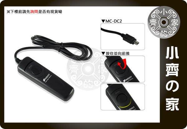 小齊的家 Nikon D3100 D3200 D5000 D5100 D7000 D90 D600 相容RS-N3,MC-DC2快門線 電子遙控器 支援B快門