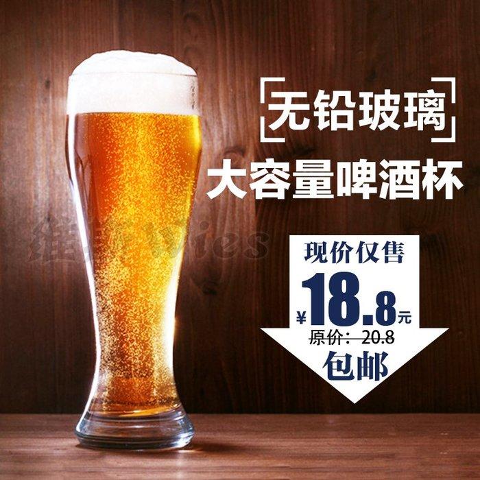 聚吉小屋 #無鉛玻璃創意啤酒杯 IPA啤酒杯 精釀啤酒杯 小麥啤酒杯創意啤酒杯