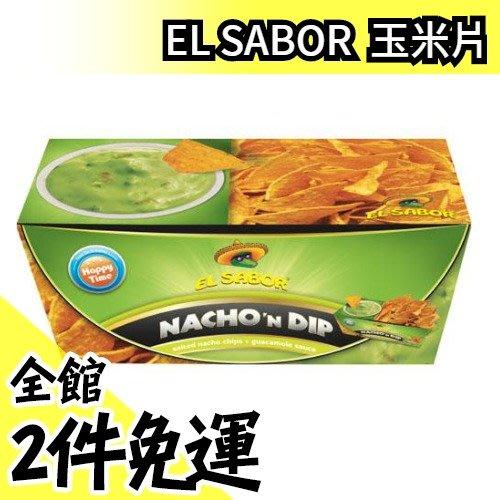 【酪梨、莎莎醬】日本原裝 EL SABOR NACHO'N DIP 玉米片 洋芋片 盒裝方便吃 看電影約會【水貨碼頭】