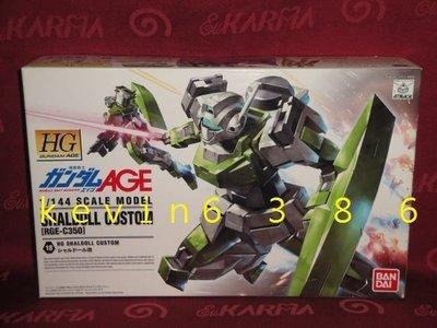東京都-AGE鋼彈-1/144 HG SHALDOLL CUSTOM夏多爾改(RGE-C350) (NO:18) 現貨