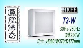 ~台北台中鳳誠影音~ KEF T2 白色超低音 10吋/250W 主動式超低音喇叭