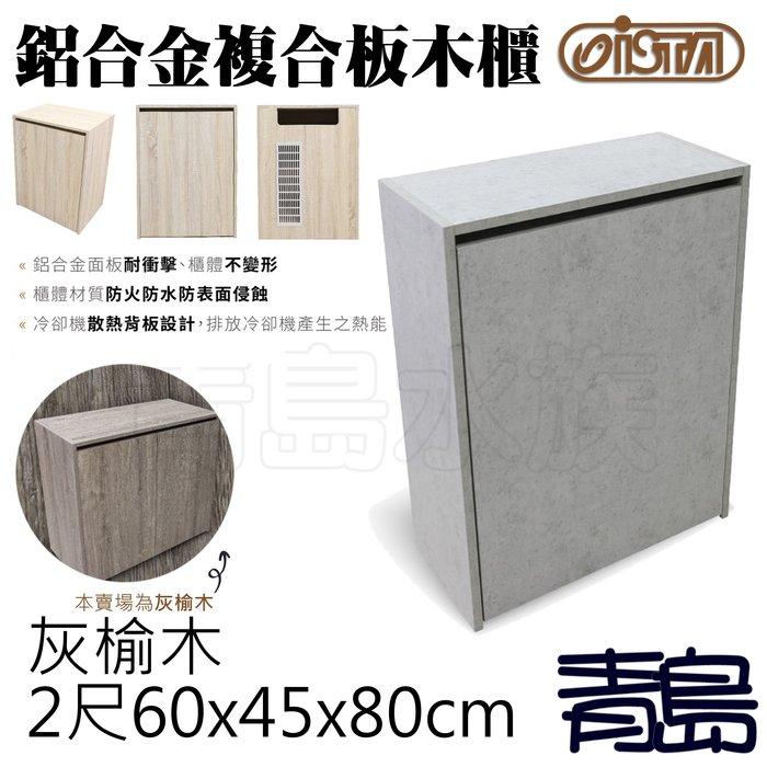 B。。。青島水族。。。E-CA6045台灣ISTA伊士達-鋁合金複合板木櫃 魚缸底櫃==灰榆木/2尺60*45*80cm