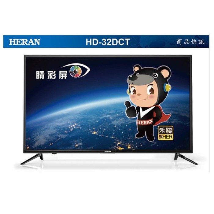 禾聯32吋IPS硬板LED超薄型液晶顯示器 HD-32DCT  視訊盒 MA5-C09 -