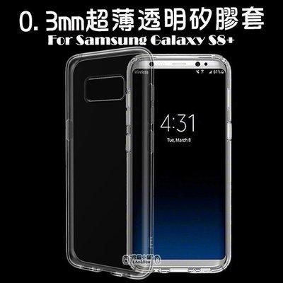 Samsung Galaxy S8 PLUS S8+ 透明套 手機套 保護套 果凍套 矽膠套 手機殼 殼 保護殼 三星
