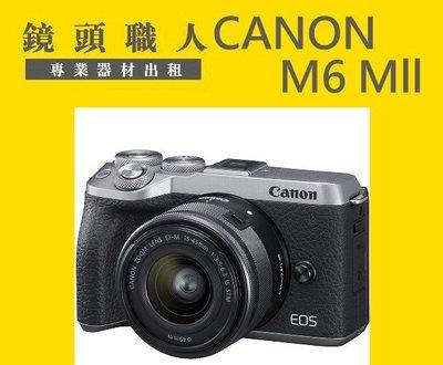 ☆鏡頭職人☆::: CANON M6 ll MARK ll + 15-45MM 7天2500  出租 師大 板橋 楊梅