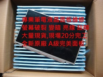 ASUS S532F S532FA S532FL 15吋筆電螢幕維修 面板破裂 筆電液晶 螢幕破裂 更換維修 筆電面板