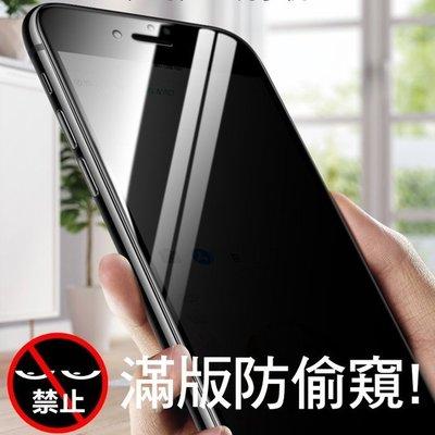 滿版防窺玻璃保護貼 iPhoneXs i6sPlus i7Plus i8Plus iXs 保貼