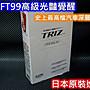 ((百元有找))SOFT99高級光豔覺醒 ( 史上最高檔汽車深層美容 )(日本原裝進口)