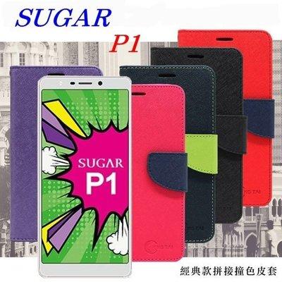 【愛瘋潮】糖果 SUGAR P1 經典書本雙色磁釦側翻可站立皮套 側掀皮套