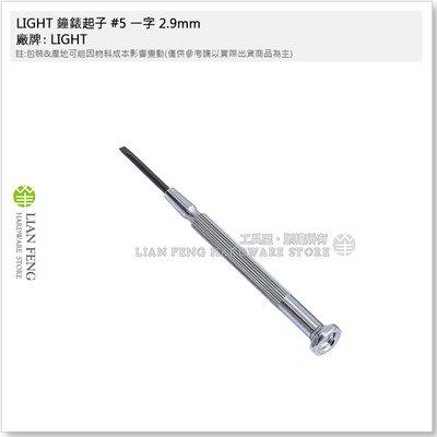 【工具屋】*含稅* LIGHT 鐘錶起子 #5 一字 2.9mm 眼鏡 螺絲 鐘錶 精密 小起子 拆卸零件 精密機械修理