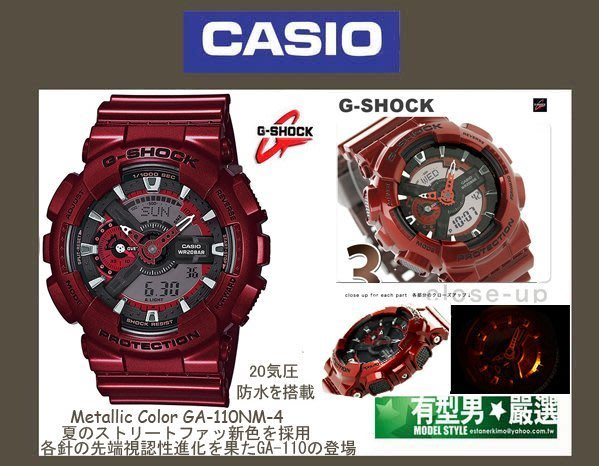 有型男~CASIO G-SHOCK GA-110NM-4 赤鋼霸魂 Baby-G BA-110 GA-100 迷彩 黑金