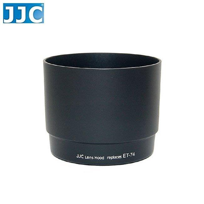又敗家JJC副廠Canon遮光罩ET-74太陽罩相容Canon原廠佳能EF小小白70-200mm F4 L IS USM