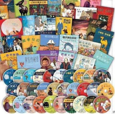 繪本新視界 30書 + 30CD    雙語有聲書 暢談文化   不分售