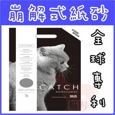 **貓狗大王**全球專利  崩解式紙砂   1包約可用一個月唷  促銷350元 4包免運費