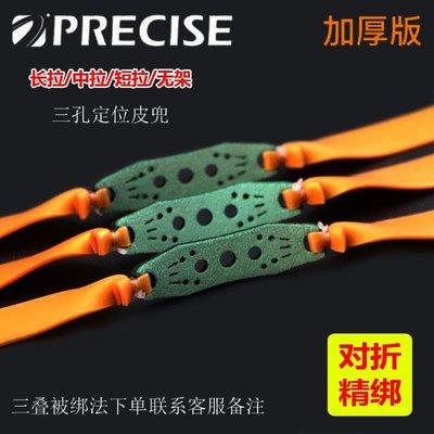 彈弓普雷薩斯三代扁皮筋防凍進口高彈力耐用大威力無架弓加厚款彈弓皮